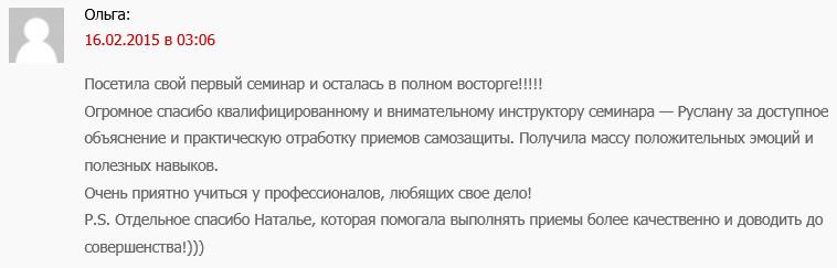 Отзыв_болевые_Ольга