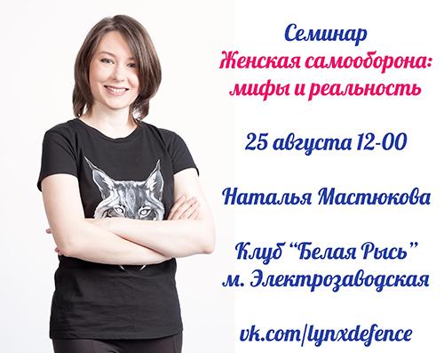 Бесплатный семинар по женской самообороне